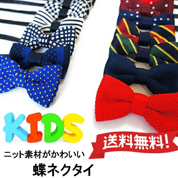 【クロネコDM便は送料無料】ニット素材の蝶ネクタイ キッズ 子供用フリーサイズ