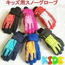 新入荷キッズ用5本指スノーグローブ スキーグローブ 子供用 キッズ 防寒 男の子 女の子 手袋 【ネコポス便は送料無…