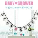 ベビーシャワーガーランド BABY SHOWER レターバナー【クロネコDM便は送料無料】