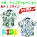 【クロネコDM便は送料無料】キッズ用 ベビー用 アロハシャツ ハワイアンシャツ 子供 赤ちゃんサイズ