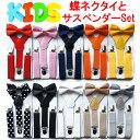 【ネコポス便は送料無料】子供用サスペンダーY型と蝶ネクタイのセット