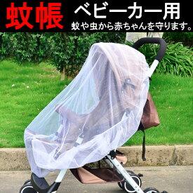 蚊帳 ベビーカー用 蚊よけ 虫よけ ネコポス便は送料無料