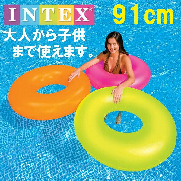 INTEX 大人用うきわ 浮き輪 サイズ 91cm 蛍光カラー 浮き輪 インテックス 大人〜子供 キッズ 59262【クロネコDMは送料無料】