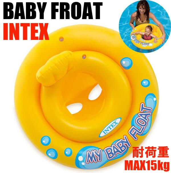 INTEX(インテックス)ベビーフロート 赤ちゃん浮き輪 うきわ赤ちゃん用浮輪 浮き輪 ベビー用浮輪 59574【ゆうパケットは送料無料】