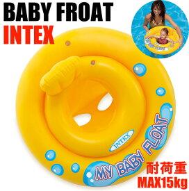 INTEX(インテックス)ベビーフロート 赤ちゃん浮き輪 うきわ赤ちゃん用浮輪 浮き輪 ベビー用浮輪 59574【ネコポス便は送料無料】