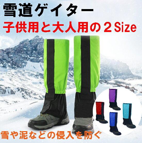 雪道ゲイター 登山スパッツ 雪よけ足カバー【クロネコDM便は送料無料】