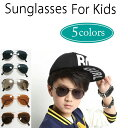 男の子用キッズ用ファッショングラス 子供用サングラス ネコポスは送料無料