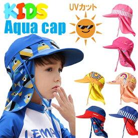 2019アクアハット マリンキャップ マリンハット 日よけ帽子 ビーチハット 水泳帽子 スイムキャップ キッズ 子供 ベビー 赤ちゃん 男の子 女の子 潮干狩りにも最適 アクアキャップ 日除け帽子 日よけ ネコポス便は送料無料