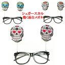 ハロウィン仮装用 シュガースカルのメガネ【ネコポス便は送料無料】