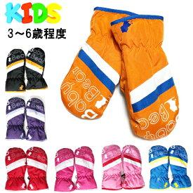【ネコポスは送料無料】BabyBearミトン スノーグローブ スキーグローブ 子供用 キッズ 防寒 撥水 男の子 女の子 手袋