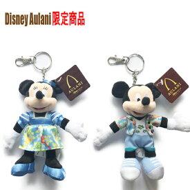 【定形外郵便は送料無料】激レア!ハワイから直輸入AULANI Disney アウラニディズニー限定のミッキーマウスとのぬいぐるみキーチェーン。(セットではありません)