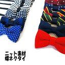 【ネコポス便は送料無料】ニット素材の蝶ネクタイ キッズ 子供用フリーサイズ