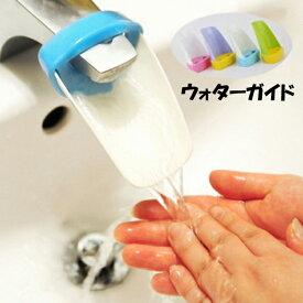 2個セット ウォーターガイド 取り付けるだけで簡単手洗い 子供 キッズ用便利グッズ 【ネコポスは送料無料】