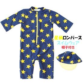 cc9882e88e114 星柄ロンパーススイムウェア 水着 子供 キッズ ベビー用 赤ちゃん用 オールインワン 男の子 スター