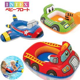 乗り物浮き輪 のりものボート ベビーフロート 赤ちゃん浮き輪 うきわINTEX(インテックス)赤ちゃん用浮輪 浮き輪 ベビー用浮輪 ネコポス便は送料無料 59586
