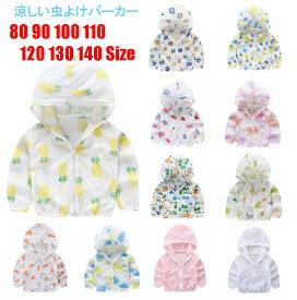涼しい薄手パーカー 虫よけパーカー 長袖 UV対策に キッズ 子供 ベビー 赤ちゃん ネコポス便は送料無料