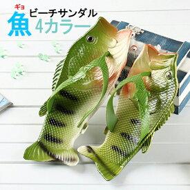 リアルフィッシュ ビーチサンダル 魚型サンダル サンダル キッズ レディス ネコポスは送料無料 キッズ 子供