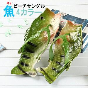 リアルフィッシュ ビーチサンダル 魚型サンダル サンダル メンズ 宅配便送料無料