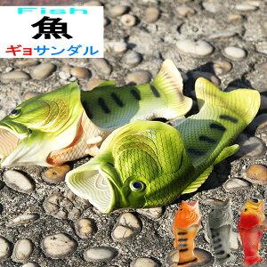 リアルフィッシュ シャワーサンダル 魚型サンダル サンダル キッズ レディス 宅配便送料無料 キッズ 子供
