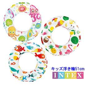 【INTEX】子供用うきわ キッズ浮き輪 サイズ 61cm 浮き輪 インテックス