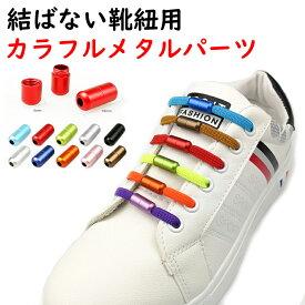 結ばない靴紐用 カラフルカプセルパーツ2個 カスタム用 追加用パーツ