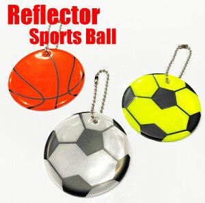 リフレクター スポーツボールキーホルダー 交通安全グッズ反射板 反射ボールチェーン