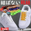結ばない靴紐 結ばない靴ひも むすばないシューレース ほどけない靴紐 カプセルタイプ くつひも 伸びる靴紐 脱ぎ履き…