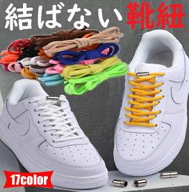 結ばない靴紐 結ばない靴ひも むすばないシューレース ほどけない靴紐 カプセルタイプ くつひも 伸びる靴紐 脱ぎ履き楽々 大人 子供 キッズ ネコポスは送料無料