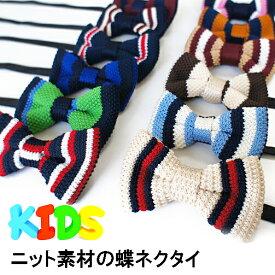 ニット素材の蝶ネクタイ キッズ 子供用フリーサイズ
