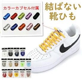 同色カプセル付き結ばない靴紐 結ばない靴ひも むすばないシューレース ほどけない靴紐 カプセルタイプ くつひも 伸びる靴紐 脱ぎ履き楽々 大人 子供 キッズ ネコポスは送料無料