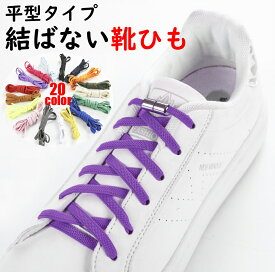 20カラー平型タイプ 結ばない靴紐 結ばない靴ひも むすばないシューレース ほどけない靴紐 カプセルタイプ くつひも 伸びる靴紐 脱ぎ履き楽々 大人 子供 キッズ ネコポスは送料無料