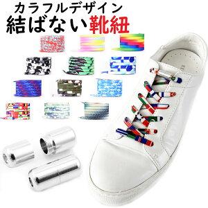 カラフルデザイン 結ばない靴紐 結ばない靴ひも むすばないシューレース ほどけない靴紐 カプセルタイプ くつひも 伸びる靴紐 脱ぎ履き楽々 大人 子供 キッズ ネコポスは送料無料