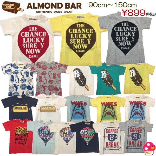 ALMOND BAR(アーモンドバー) Tシャツ 半袖 男の子 女の子 ベビーキッズ ジュニア 子供服 兄弟姉妹お揃い【rs2】