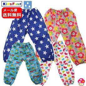 Kids Foret(キッズフォーレ) レインパンツ レインコートパンツ 子供 キッズ 雨具 合羽ズボン