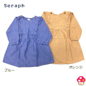 【SALE】seraph(セラフ) ストライプワンピース ベビー キッズ ジュニア女の子 姉妹お揃い トップス 春 子供服