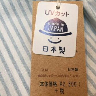 メール便送料無料!子供日よけ付き帽子(UVカット・日本製)女の子男の子ベビーキッズ帽子