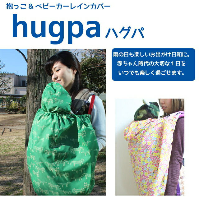 再再再…入荷! 抱っこひも レインカバー 抱っこ紐 エルゴにも対応 【日本製】hugpa ハグパ レインコート 抱っこひもメール便もOK(1通につき1枚まで)ベビー 新生児 再再再々々…入荷