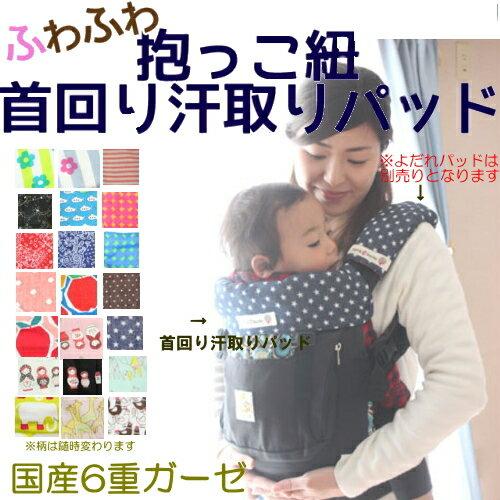 再再再・・入荷【国産6重ガーゼ】抱っこ紐 首回り汗取りパッド エルゴにも対応 抱っこひもメール便もOK(1通につき2枚まで【容積3】)ベビー 新生児※写真のよだれパッドは別売りです。