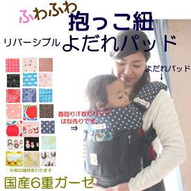 再再再々入荷【国産6重ガーゼ】抱っこひも リバーシブルよだれパッド よだれカバー 日本製 エルゴにも対応 抱っこ紐メール便もOK(1通につき1枚まで【容積3】)ベビー 新生児※写真の首回り汗取りパッドは別売りです。