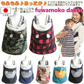 抱っこ紐防寒カバー エルゴにも対応【日本製】fuwamoko dakkoふわもこだっこ 抱っこひもベビー 新生児 エルゴ 防寒 ベビーカー カバー ママコート フワモコ