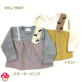 【セール】Will Mery ウィルメリー 肩ファー裏起毛トレーナー 女の子 キッズ かわいい 可愛い 姉妹お揃い トップス 秋冬