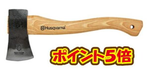 【レビュー特典あり】ハスクバーナ 手斧 38cm スウェーデン製 576926401