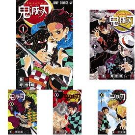 【レビュー特典あり】鬼滅の刃 1〜22巻 新品セット ジャンプ コミック 22巻セット