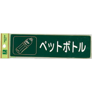 光 分別シール ペットボトル RE1850-6 ( RE18506 ) (株)光