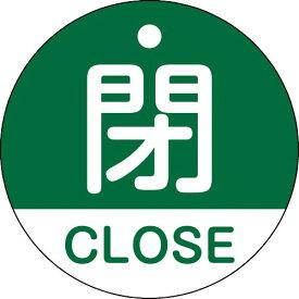 緑十字 バルブ開閉札 閉・CLOSE(緑) 特15−321B 50mmΦ 両面表示 PET 157122 ( 157122 ) (株)日本緑十字社