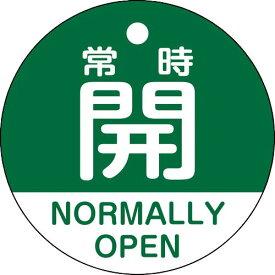 緑十字 バルブ開閉札 常時開(緑) 特15−322B 50mmΦ 両面表示 PET 157132 ( 157132 ) (株)日本緑十字社