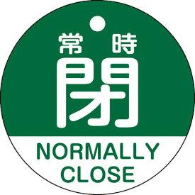 緑十字 バルブ開閉札 常時閉(緑) 特15−323B 50mmΦ 両面表示 PET 157142 ( 157142 ) (株)日本緑十字社
