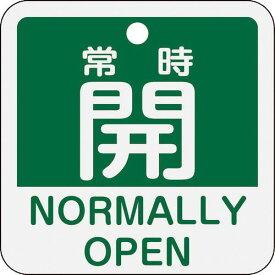 緑十字 バルブ開閉札 常時開(緑) 特15−403B 50×50mm 両面表示 アルミ製 159132 ( 159132 ) (株)日本緑十字社