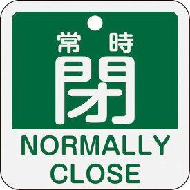 緑十字 バルブ開閉札 常時閉(緑) 特15−404B 50×50mm 両面表示 アルミ製 159142 ( 159142 ) (株)日本緑十字社