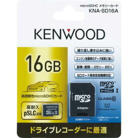 ケンウッド ドライブレコーダー用SDカード  16GB KNA-SD16A ( KNASD16A ) (株)JVCケンウッドオートモーティブ分野